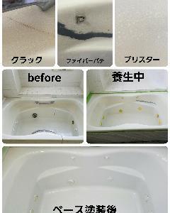 静岡市三島市 浴槽再生塗装
