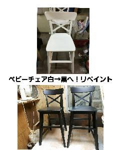 東京都江戸川区S様 ベビーチェア再塗装