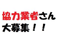 協力業者さん大募集!!!