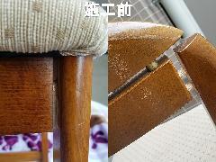 東京都杉並区 椅子修理施工