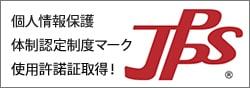JPPS個人情報保護体制認定制度