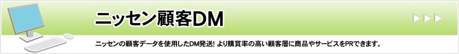 ニッセン顧客DM