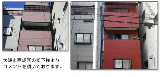 大山社長なら必ずいい塗装をしてくれると思いました(大阪市西成区 松下様)