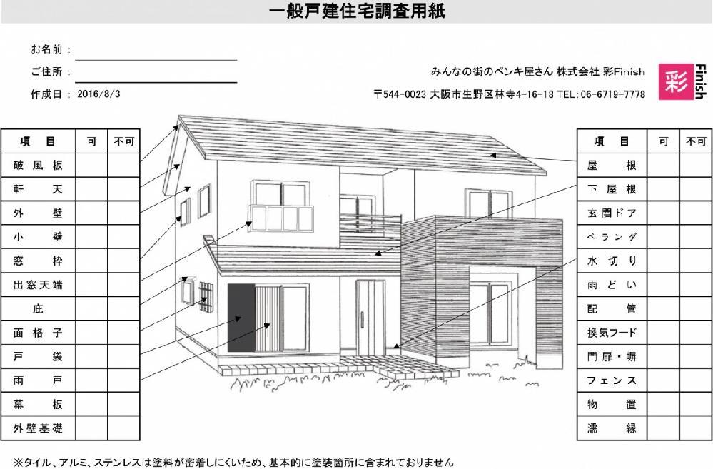 一般戸建住宅調査紙