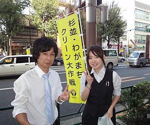 「杉並・わがまちクリーン大作戦」青梅街道歩道にて