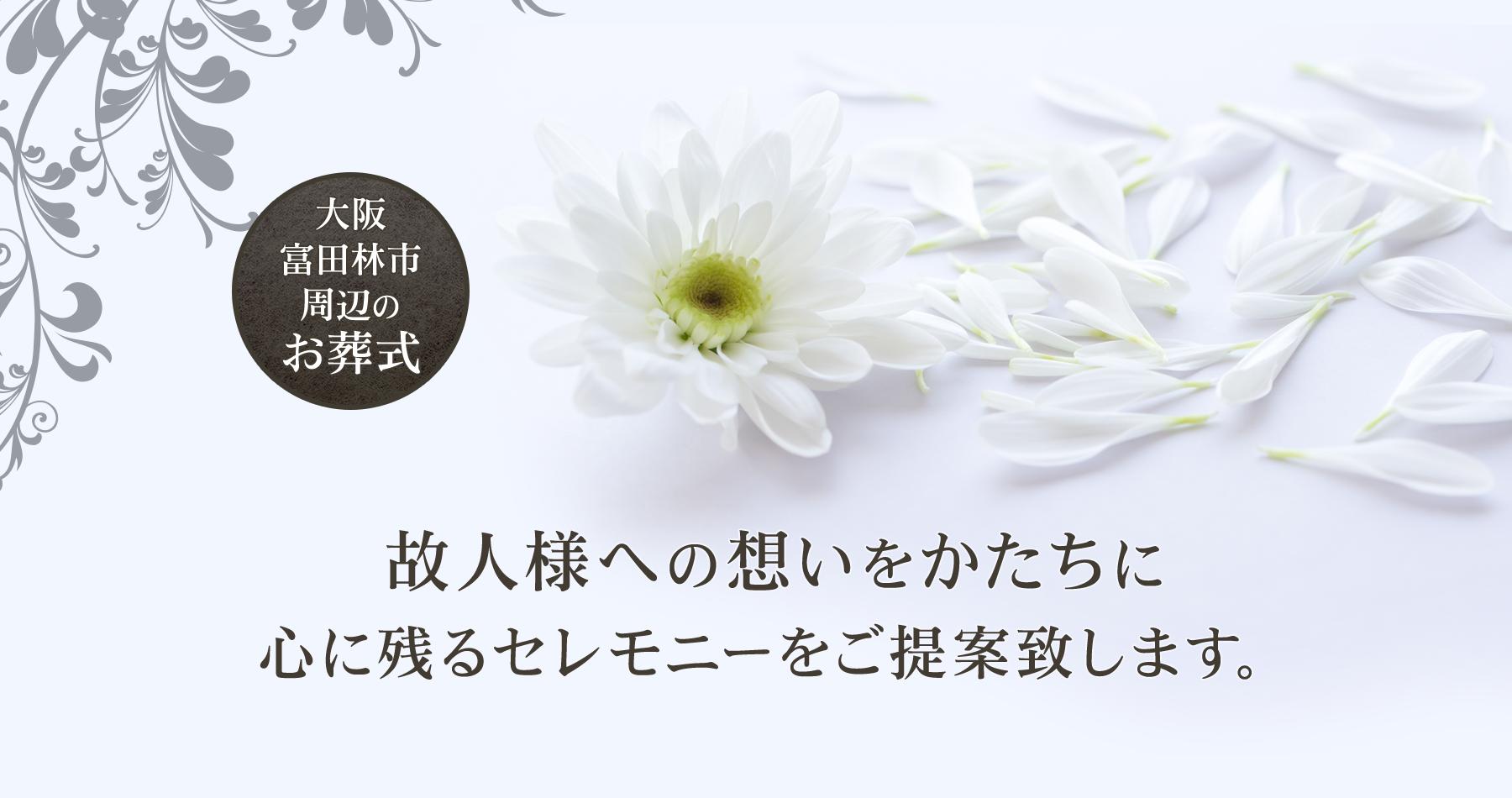 大阪富田林市周辺のお葬式