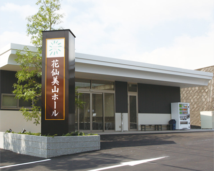 花仙美山ホール