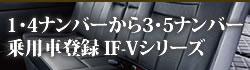 1・4ナンバーから3・5ナンバー 乗用車登録IF-Vシリーズ