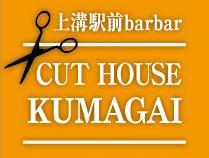 上溝駅前barber カットハウス クマガイ