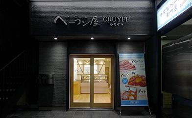 ベーコン専門店 CRUYFF オープニングデザイン(店舗 小田急相模原)