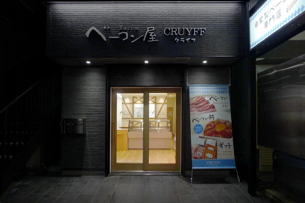 ベーコン専門店 CRUYFF オープニングデザイン (店舗 相模原)