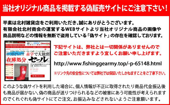 当社オリジナル商品を掲載する偽販売サイトにご注意下さい!