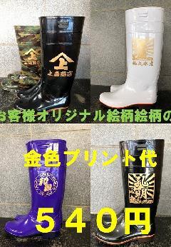 長靴のオリジナル(金色)プリント代