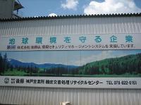 神戸営業所(機密文書処理リサイクルセンター)