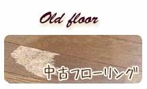 中古フローリング 修理 リペア 塗装 補修 大阪