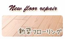 新築フローリング修理 補修 リペア 大阪