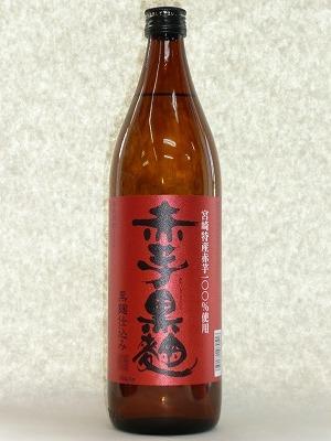 赤芋黒麹 25度 900ml