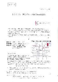 2017年2月2日(木) 国分グループ春季展示商談会