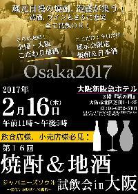 2017年 ヤマエ久野 焼酎&地酒 試飲会 チラシ