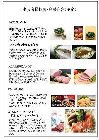 大分県食材マッチング商談会