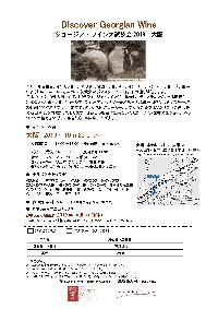 ジョージア・ワイン大試飲会 2019 大阪