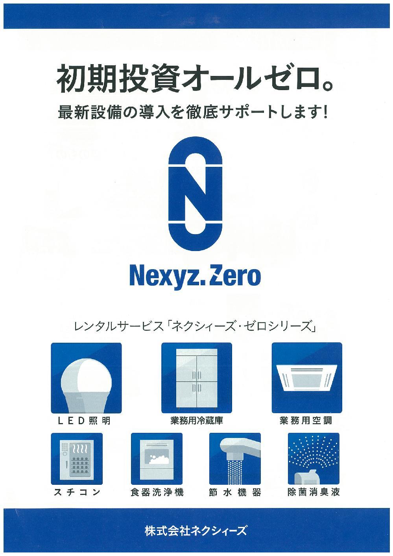 ネクシーズ・ゼロシリーズ