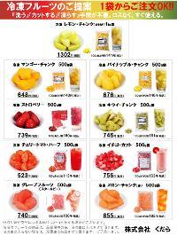 冷凍フルーツ�A