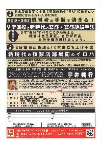 宇井義行さん勉強会・個別相談会
