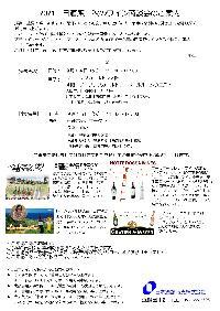 日酒販 ワイン商談会のお知らせ