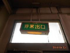 埼玉県入間郡三芳町のマンションで誘導灯の交換