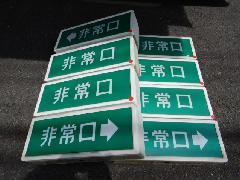 埼玉県のマンションの誘導灯交換後搬出