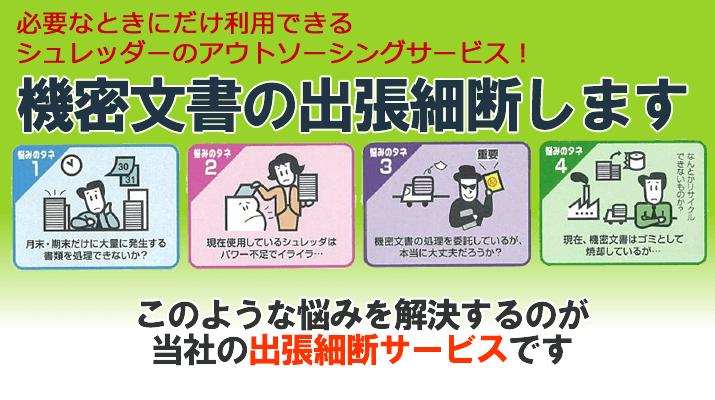 機密文書出張細断サービス|大阪 岸和田 株式会社 旭宝