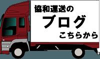 協和運送ブログ