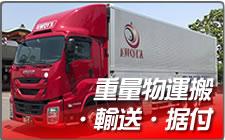 重量物運搬・輸送・据付