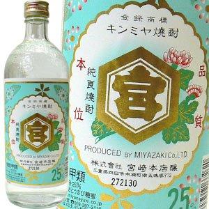 宮崎本店 キンミヤ焼酎