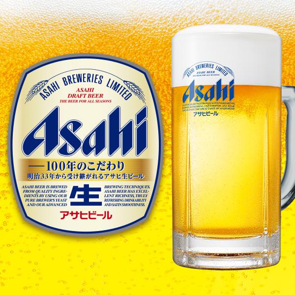アサヒ 生ビール 中ジョッキ
