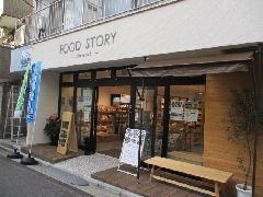 FOOD STORY 〜cocorobi〜 様(千葉市稲毛区)