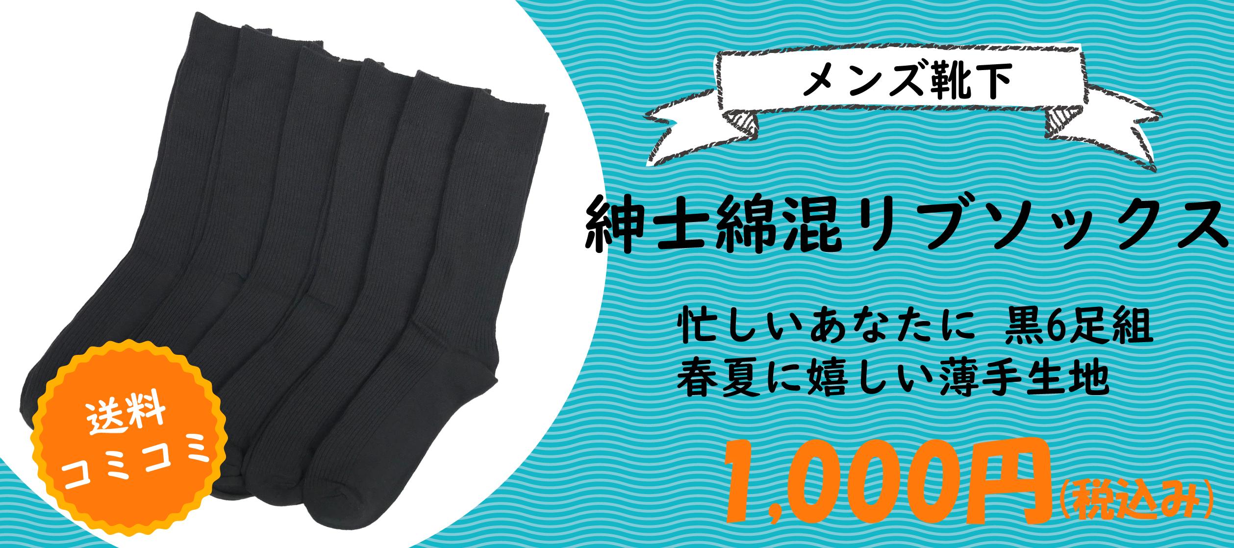 送料コミコミで1000円ポッキリ!