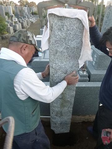 八柱 墓石 工事