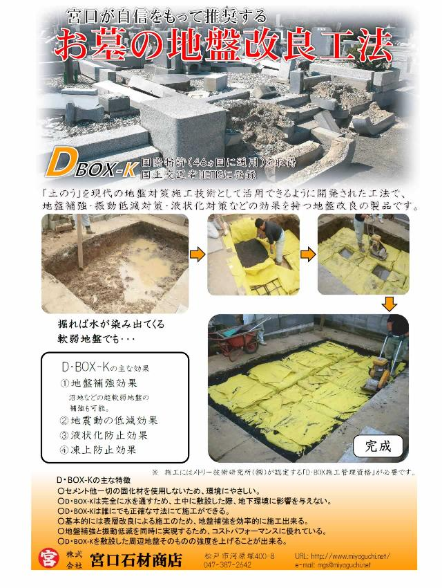 DBOX お墓 基礎工事 軟弱地盤 制震 地盤改良