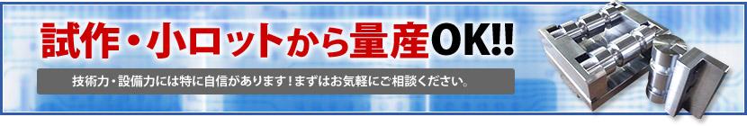 試作・小ロットから量産OK!!!