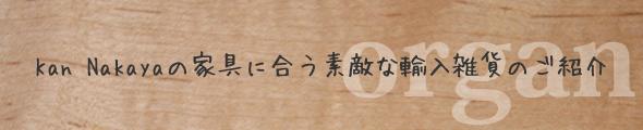 KanNakayaの家具に合う素敵な輸入雑貨のご紹介