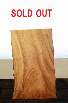 一枚板天板 (楠)T0103