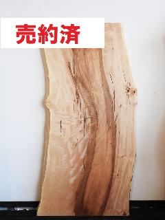 一枚板天板 (栃・トチ)T0388U