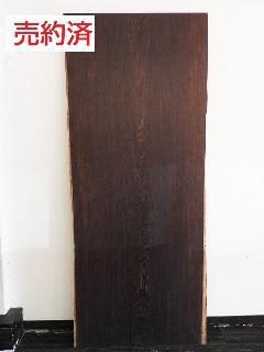一枚板天板 (ウエンジ) T0215U