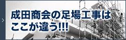 成田商会の足場工事はここが違う