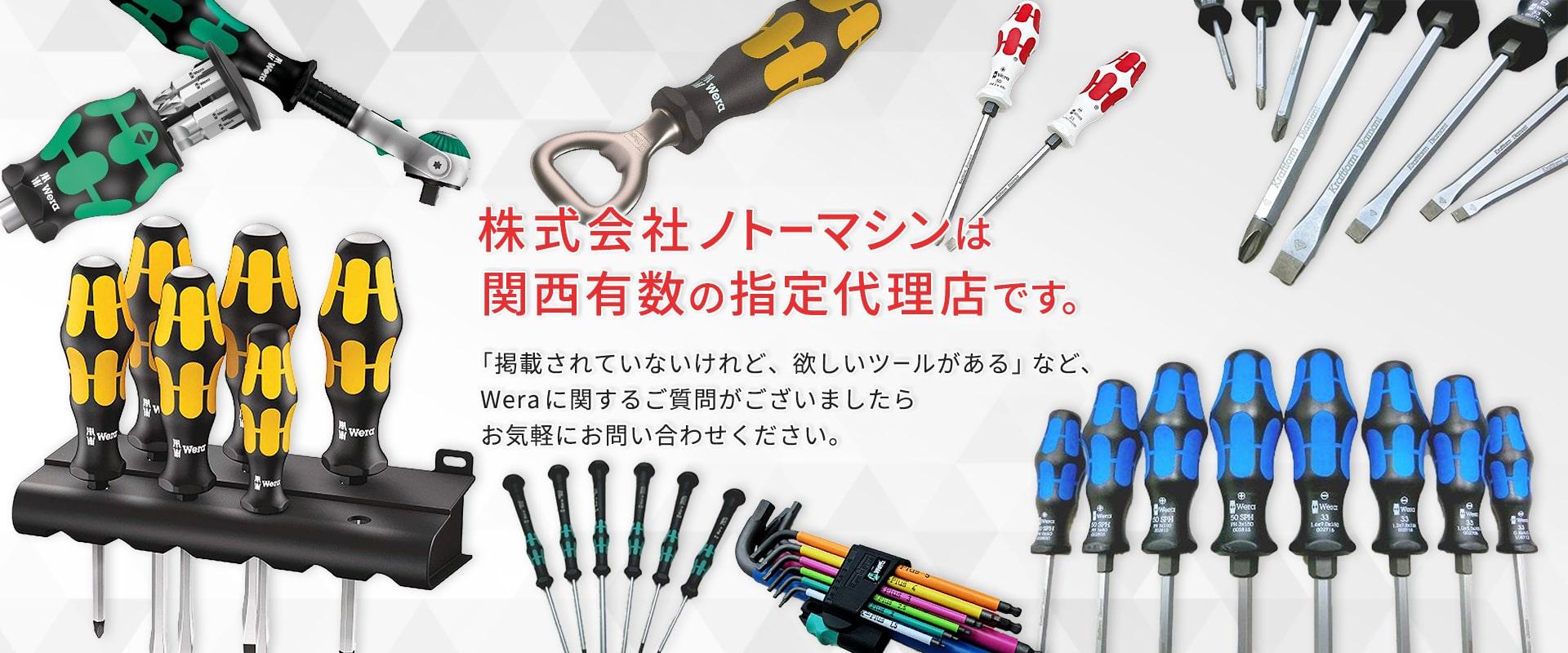 株式会社ノトーマシンは関西有数の指定代理店です。