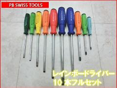 PB SWISS TOOLS 8190/8100/10RB