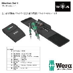 Wera   wacken set.1