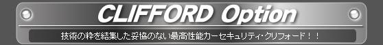 CLIFFORD OPTION